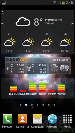 Weather Eye Pro - виджеты погоды для Galaxy Note 2 S3 Ace 2 Tab Gio
