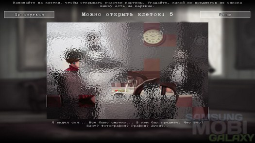Who Is The Killer (Episode I) - детективный квест