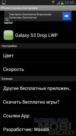 "iPhone 5 - ""живые волны"""