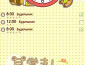 Alarm Bear – мишка-будильник для Android
