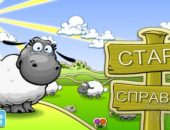 Clouds & Sheep – овечьи няньки для Android