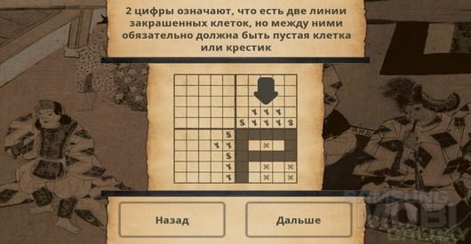 CrossMe – японская головоломка для Android