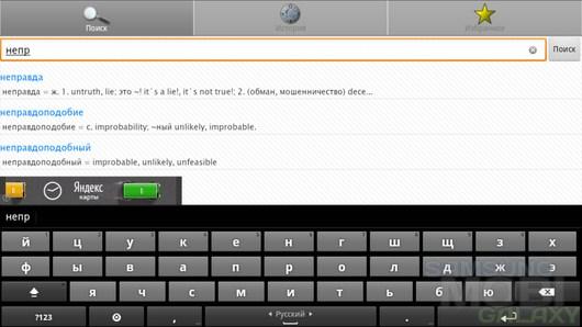 Dict U - Англо-Русский словарь для Android