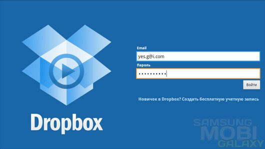 Dropbox – большое облако для Android