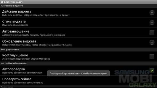 ES Диспетчер задач – всё как на ладони для Android
