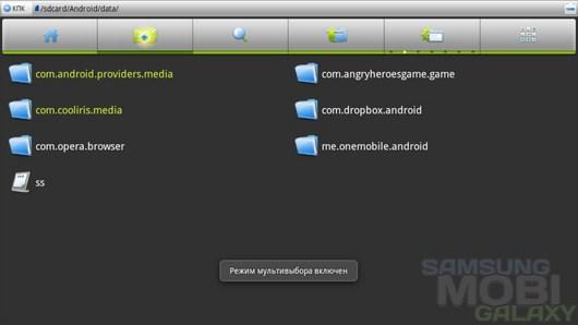 ES Проводник – умный менеджер файлов для Android