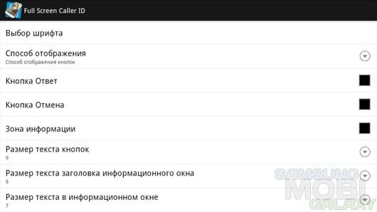 FullScreen Caller ID PRO – фото абонента на весь экран для Android