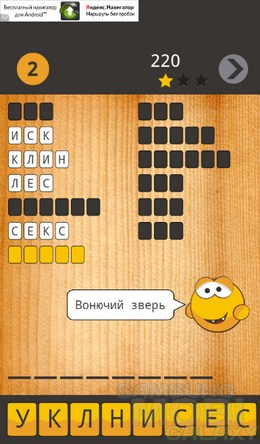 Guess The Words – угадайте все слова для Android