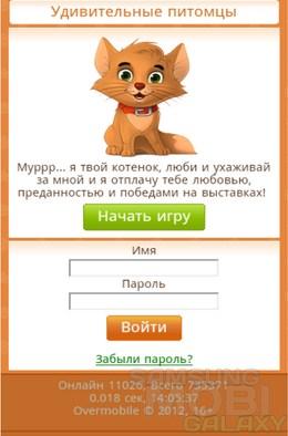 Мой кот - виртуальный питоме в вашем смартфоне для Android