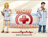 My Clinic – виртуальная больница