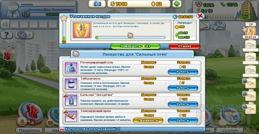 My Clinic – виртуальная больница для Android