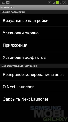 Next Launcher - новый лаунчер для Самсунг Галакси