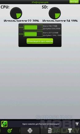 One Touch Optimize – быстрая оптимизация для Android