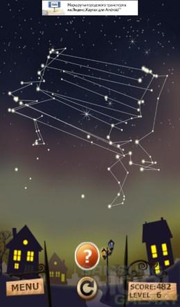 Pictorial – поиск созвездий для Android