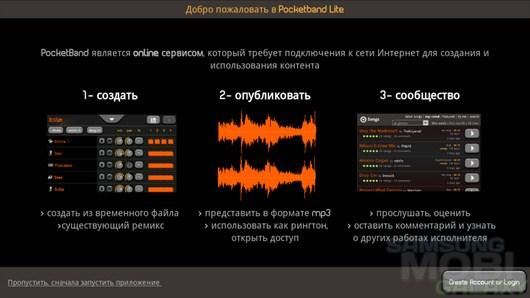 PocketBand – создание музыки для Android