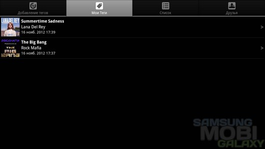 Shazam – поиск музыки для Android