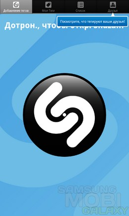 Shazam – поиск музыки для Android для Android