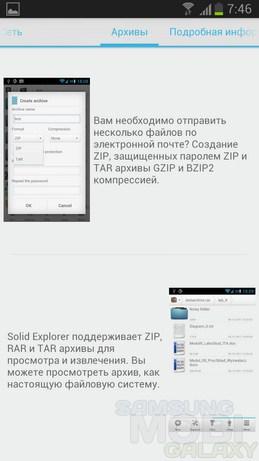 Solid Explorer - файловый менеджер для Samsung Galaxy