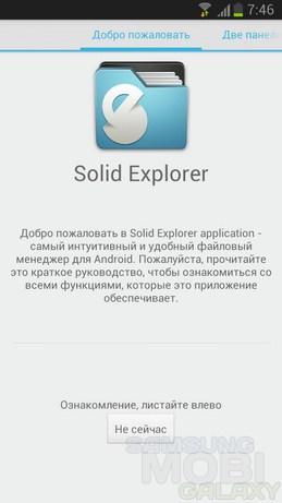Solid Explorer - файловый менеджер для Андроид