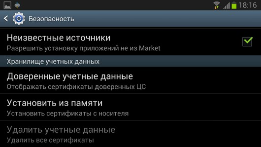 Как установить игры apk на Samsung Galaxy