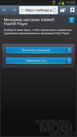Adobe Flash Player для Samsung Galaxy Ace 2 Note II S3 Tab 2 Gio