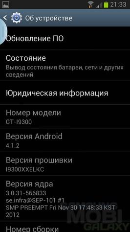 Multiview в прошивке Android 4.1.2 для Samsung Galaxy S3 i9300