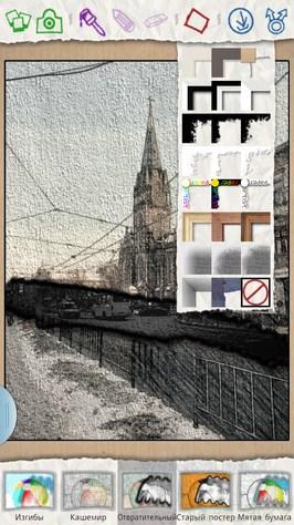 Программа Paper Artist в прошивке Android 4.1.2