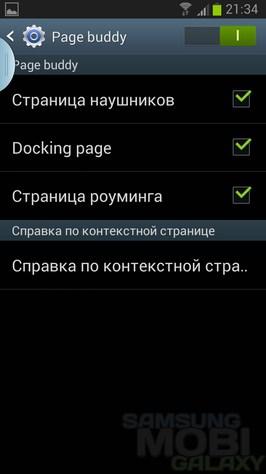 Page Buddy в прошивке Android 4.1.2 для Samsung Galaxy S3 i9300