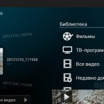 Archos Video Player для Android, скачать apk