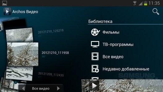 Archos Video Player для Android, скачать apk