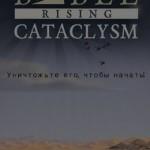 Babel Rising Cataclysm – почувствуйте себя Богом для Android