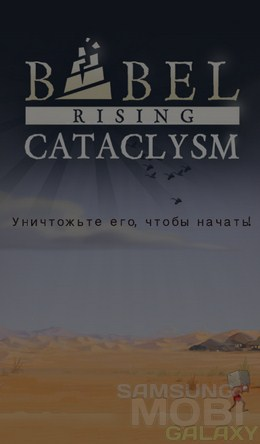 Babel Rising Cataclysm – почувствуйте себя Богом для Android