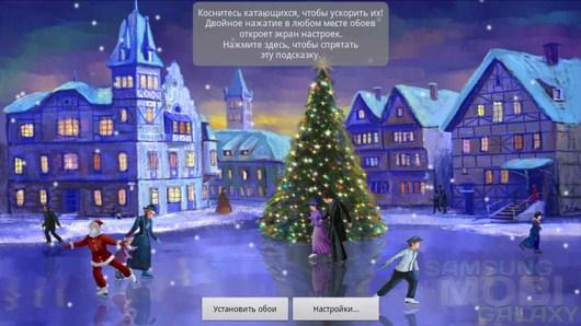 Christmas Rink Live Wallpaper – живой новогодний каток для Android