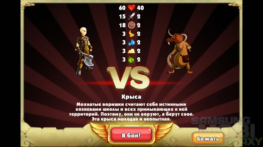 Игра Elements Battle - rpg для Samsung Galaxy S3 Note 2 Ace Tab 2