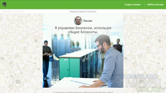 Evernote – удобные заметки и нужные записи с возможностью синхронизации для Android