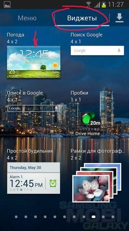 Как вернуть виджет погоды на Samsung Galaxy S3 Note 2 S2