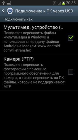 Как закачать mp3 музыку в Samsung Galaxy