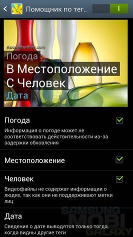 Желтый квадрат в галерее Samsung Galaxy S3