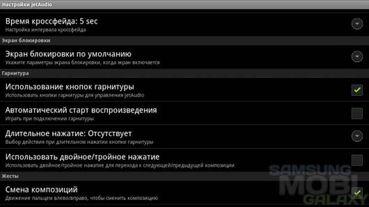 JetAudio Plus – качественный звук теперь и на Android для Android