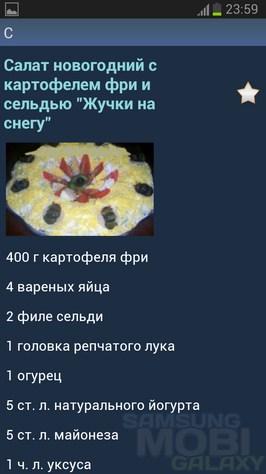 Новогодние рецепты - кулинарная книга для Android