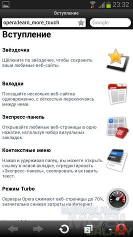 Opera Mobile 12.10 для Android, обзор браузера