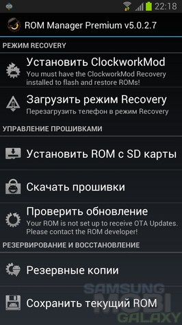 ROM Manager Premium v5.0.2.7 для Samsung Galaxy S3 Note 2 Ace 2 Tab