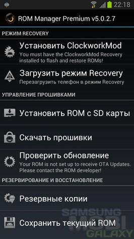 ROM Manager Premium v5.0.2.7 для Samsung Galaxy S3 Note 2 Ace 2 Tab