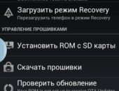 Root на Android 4.1.2 Samsung Galaxy S3