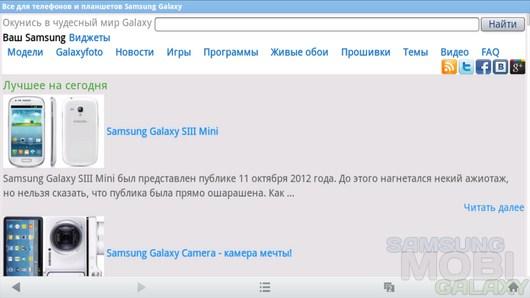 UC Browser Mini – минимизированная версия хорошего браузера для Android