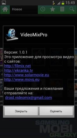 VideoMix Pro - просмотр онлайн фильмов на Android