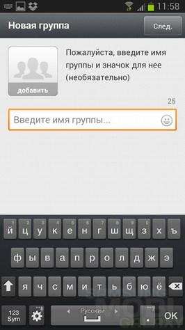 WhatsApp Messenger для Samsung Galaxy