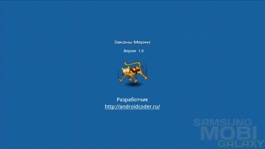 Zakonyi_Merfi_Samsung_Galaxy_S3_Note2_Ace_03_08