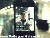 Premium Suite для Galaxy SIII