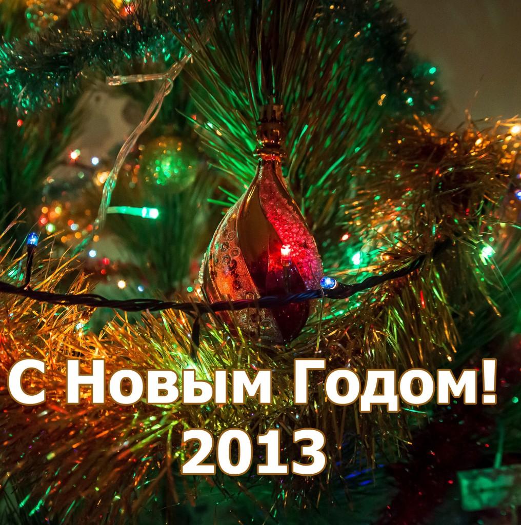 C Новым Годом, друзья!